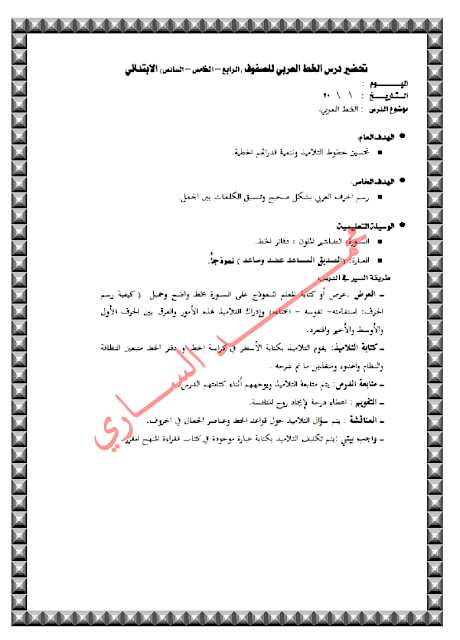 الخطة اليومية لمادة اللغة العربية للصف الرابع والخامس والسادس الأبتدائي 2018