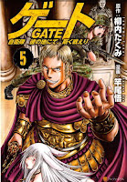 Manga Gate Jieitai Kanochi nite, Kaku Tatakaeri Cover Vol. 05