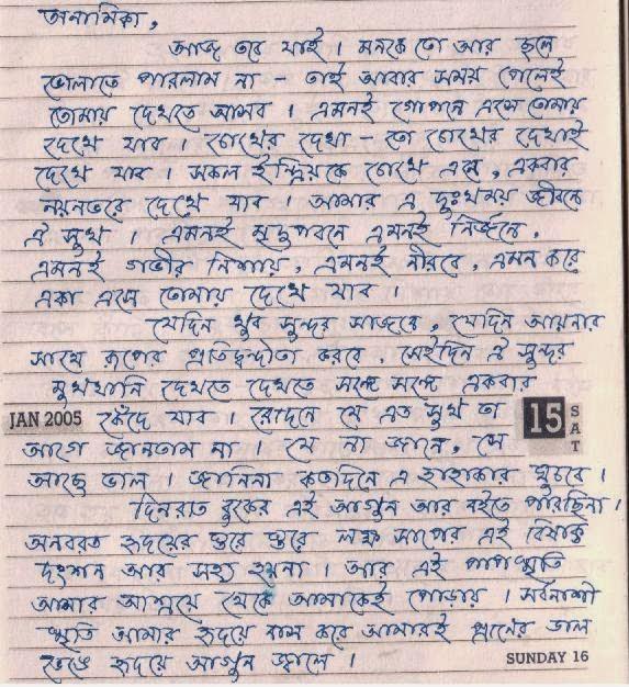 hindi source bengali love letters girlfriend boyfriend lovers wife love