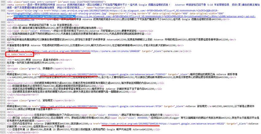 web-page-recover-content-image-wayback-machine-3.jpg-忘了備份要如何救回部落格網站文章內容、圖片