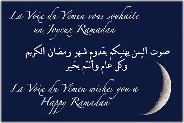 Happy Ramadan Wishes In Arabic 2016 SMS, Eid Mubarak Images, Quotes, Greetings in Arabic Language
