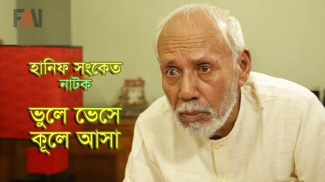 Bhule Bhese Kule Asa 2017 Bangla Eid Natok Ft. Apurbo & Momo