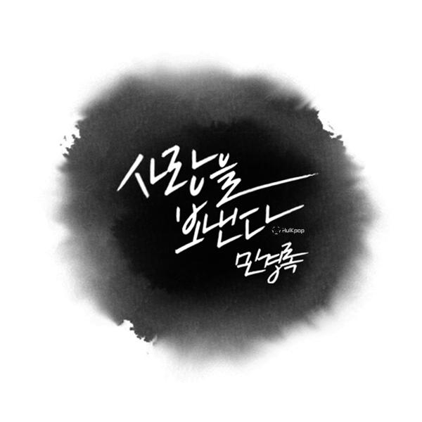 [Single] Min Kyung Nok – 사랑을 보낸다