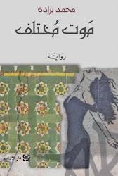 """""""موت مختلف"""" رواية جديدة للكاتب والناقد المغربي محمد برادة"""