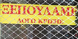 """Βαμπίρ της """"αριστερής διανόησης"""" σκυλεύουν τη μακεδονική κληρονομιά…"""