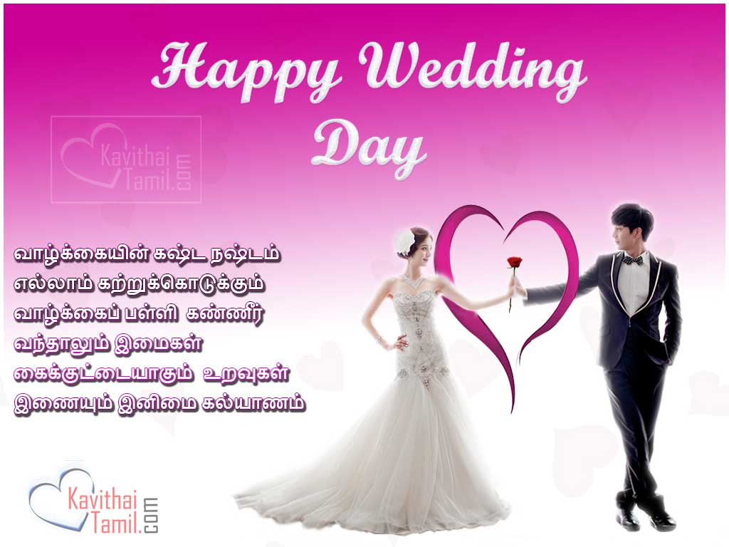 தமிழ் கவிதைகள் (Tamil Kavithaigal): Happy Marriage Wishes
