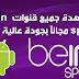 تطبيق جديد لمشاهدة قنوات Bein Sport و جميع قنوات الرياضة المشفرة مجانا !