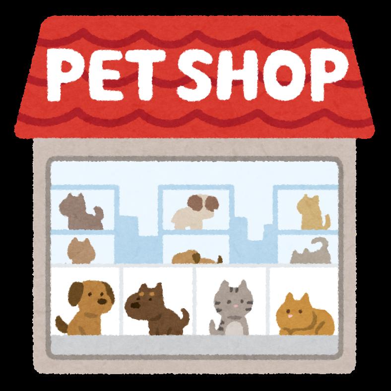 ペットショップのイラスト(犬猫) | かわいいフリー素材集 いらすとや