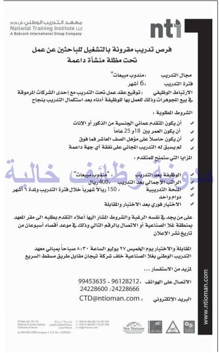 وظائف شاغرة فى جريدة عمان سلطنة عمان الاربعاء 26-07-2017 %25D8%25B9%25D9%2585%25D8%25A7%25D9%2586%2B2