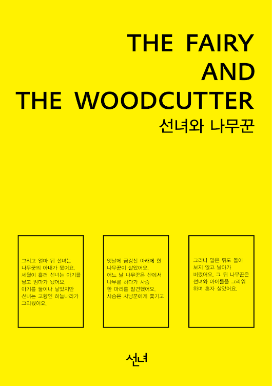 The Fairy and The woodcutter