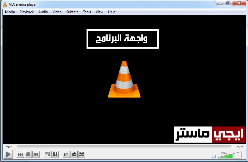 واجهة برنامج VLC media player