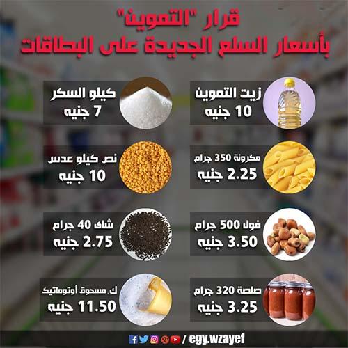 قائمة اسعار السلع التموينية الجديدة