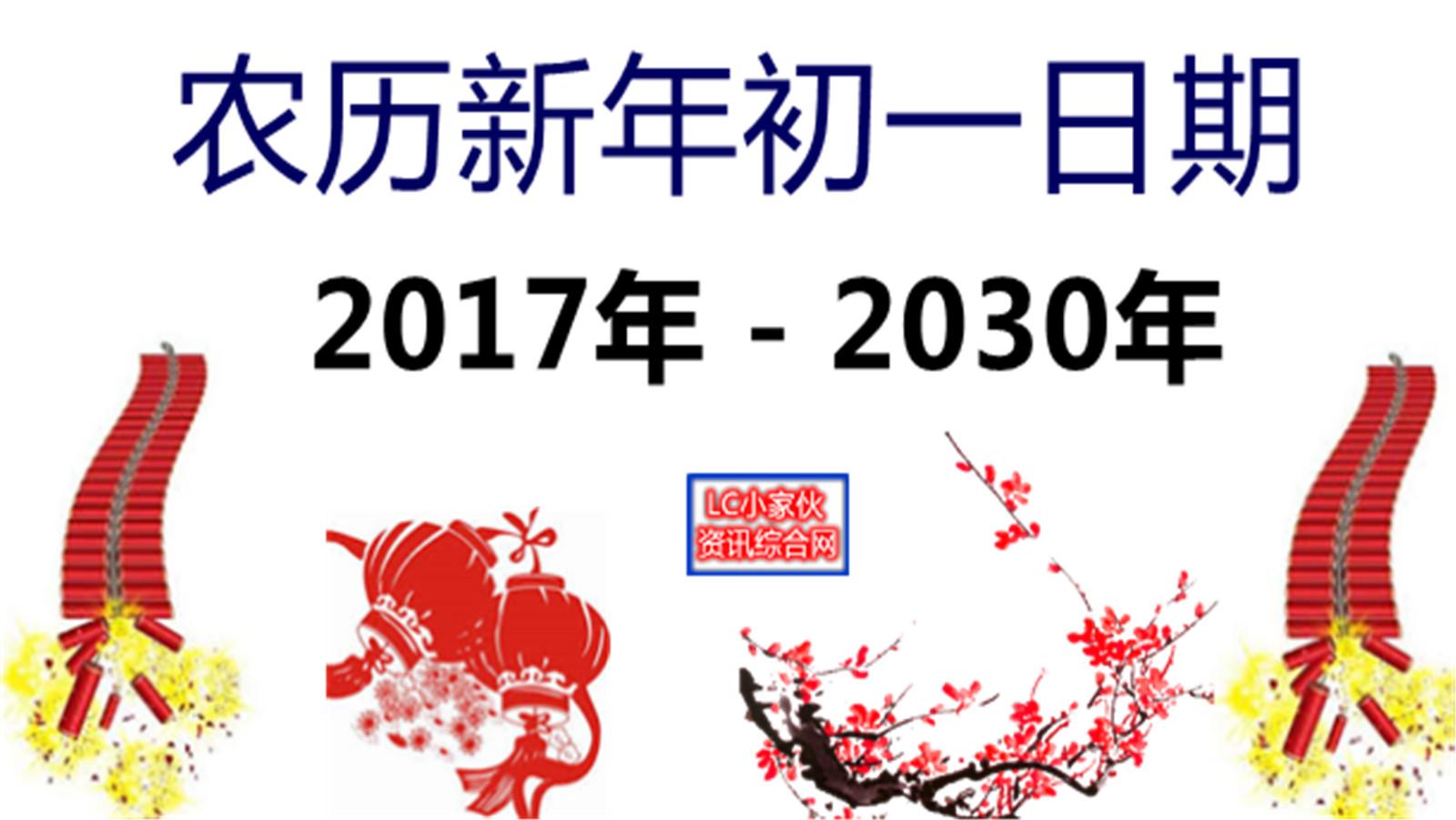 2017年 – 2030年農歷新年日期   LC 小傢伙綜合網