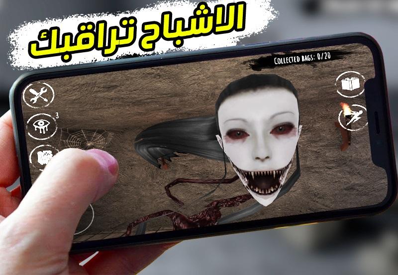 اللعبة 2: Eyes The Horror Game للاندرويد: