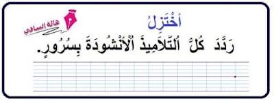 FB IMG 1479036819674 - تمارين انتاج و خط و نسخ لحرف الراء السنة الاولى