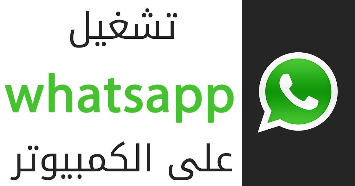 تنزيل تلغرام للكمبيوتر عربي