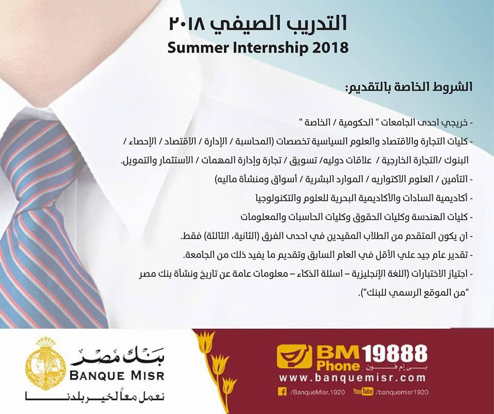 بنك مصر يعلن عن مشروع التدريب الصيفى 2018 م