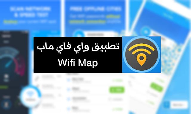 تحميل برنامج واي فاي ماب برو Wifi Map Pro لفتح شبكات الواي فاي القريبة للجوال و الموبايل الأندرويد آخر إصدار