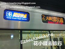 JR關空快速:大阪-關西機場省錢交通+最新路線(2018年9月更新)
