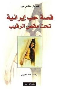 غلاف قصة حب إيرانية تحت مقص الرقيب لشهريار مندني بور.pdf