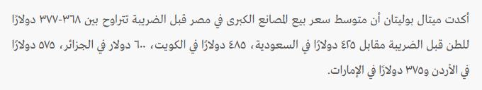 سعر الحديد يشتعل مع ارتفاع الدولار،  وسعر الطن من الحديد يسجل 7500 جنيهاً في السوق المصرية
