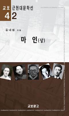 Demon book cover