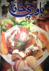 bawarchi-khana-cooking-magazine