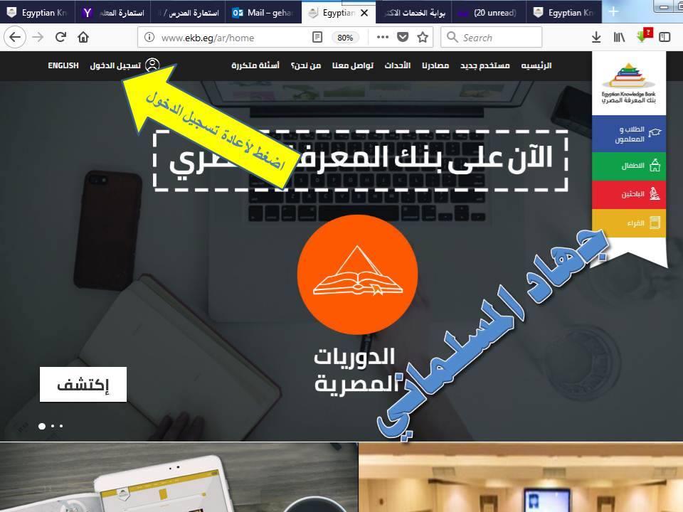 للمعلمين.. خطوات تعديل بيانات بريدكم القديم ببنك المعرفة المصري إلى بريد Office 365 16