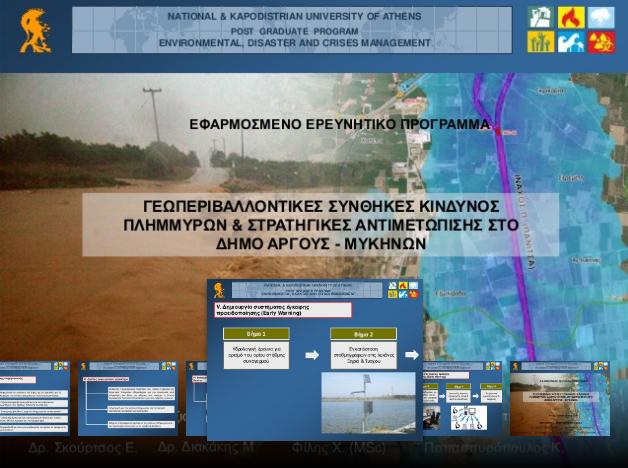 Μελέτη για την αντιμετώπιση των πλημμυρικών φαινομένων στο Άργος - Αναλυτικά ολόκληρη η παρουσίαση (βίντεο)