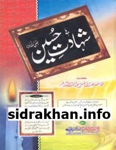 Shahadat E Husain