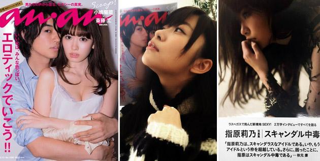 http://akb48-daily.blogspot.jp/2016/02/sashihara-rino-x-kojima-haruna-cross.html