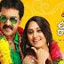 Ungarala Rambabu Movie New Poster