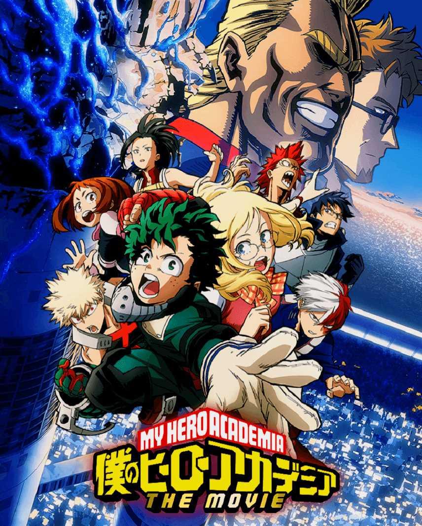 فيلم بطل أكاديميتي Boku no Hero Academia - Two Heroes!