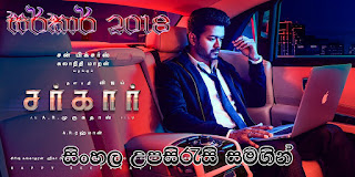 Sarkar (2018) Watch Online with sinhala subtitle