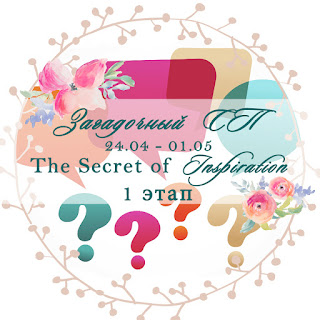 http://secretvdohnovenia.blogspot.ru/2017/04/1.html#