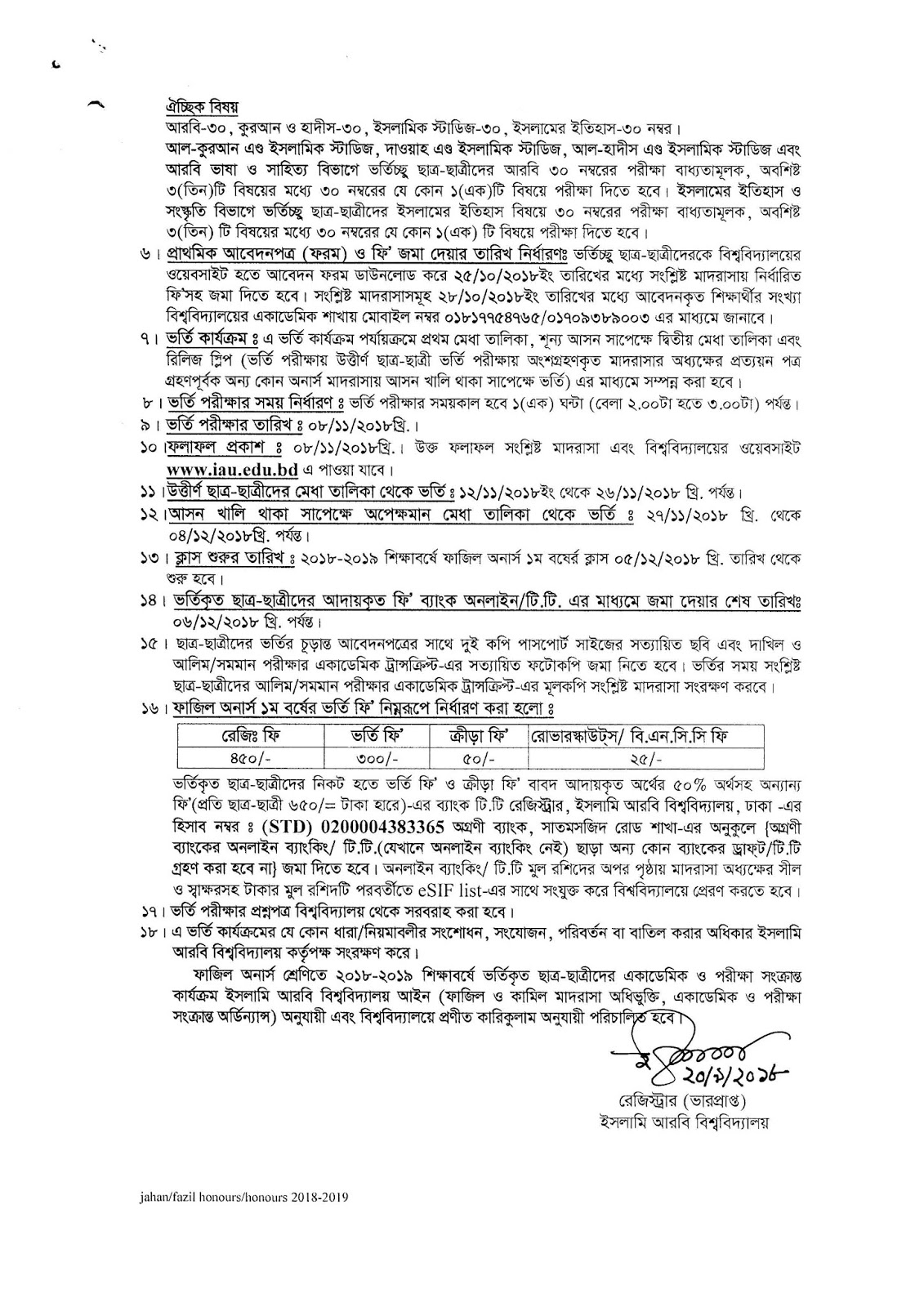 Islamic Arabic University, Bosila, Dhaka admission test Mark Distribution and Prospectus
