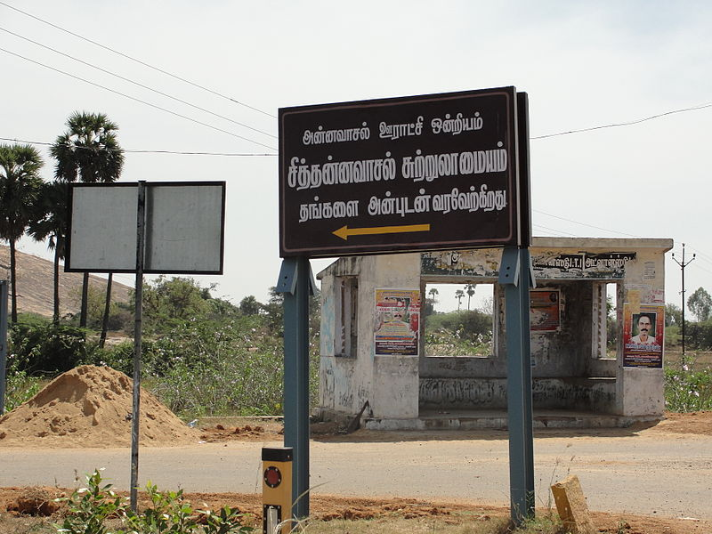 Tamilnadu Tourism: Sittannavasal, Pudukottai