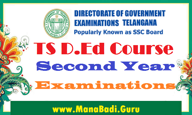 TS D.Ed 2nd year exams Time table, Hall tickets, Results 2016