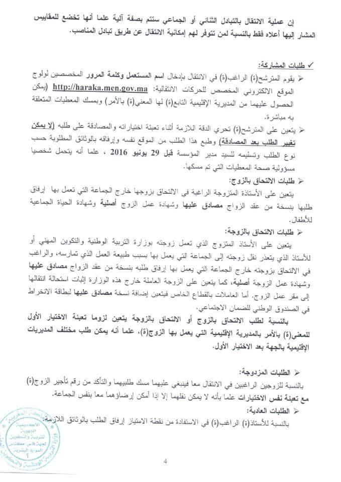 مذكرة الحركة الانتقالية الجهوية لجهة فاس مكناس