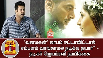 Jayamravi speaks about vanamagan !