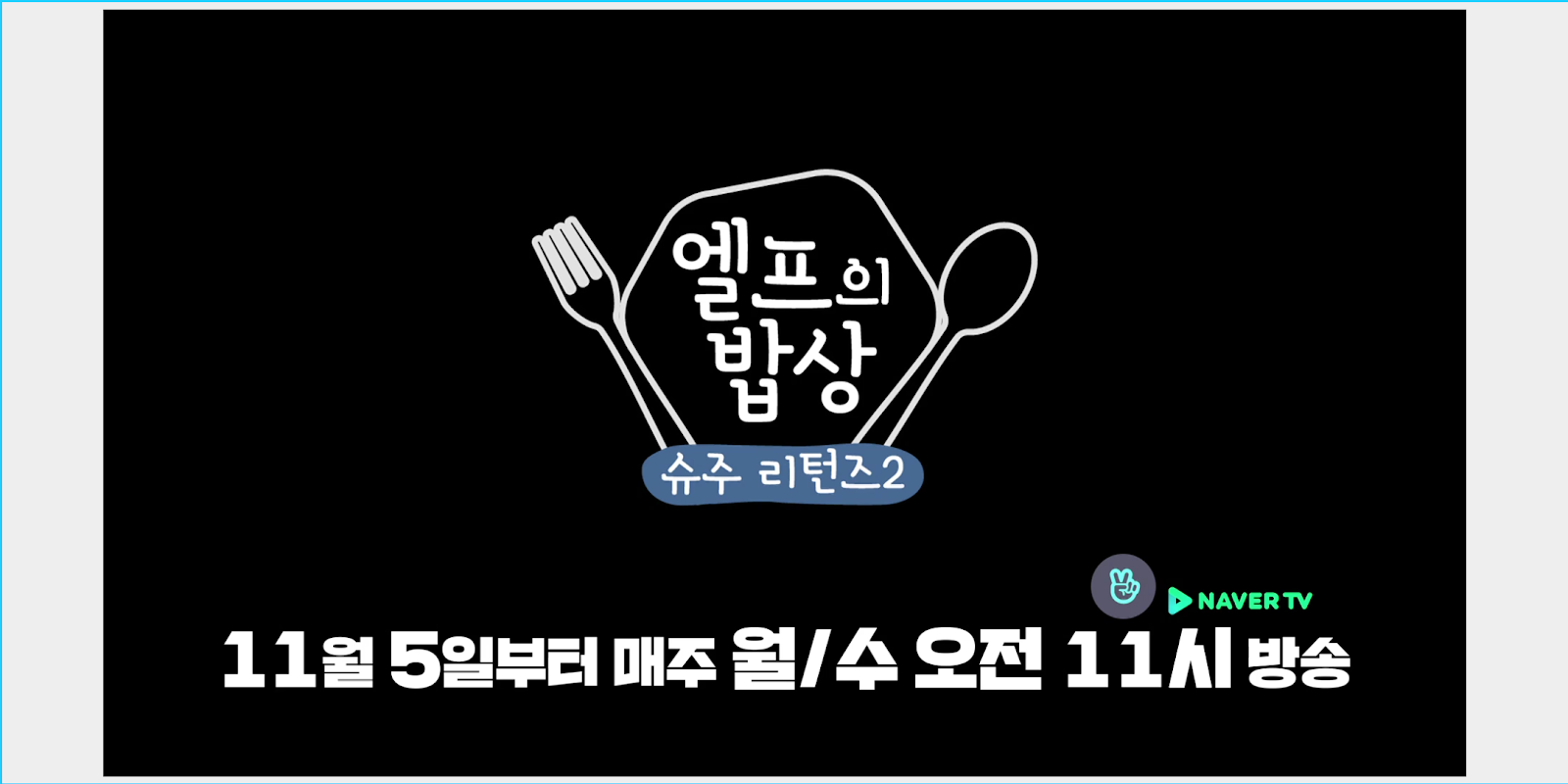 Download 슈주 리턴즈2 (SJ returns 2): 'E L F's Table' Full