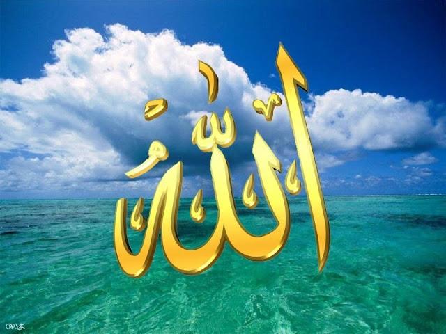 خلفيات عالية الجودة لفظ الجلالة  لكلمة الله جل جلاله 28.jpg