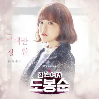 Download MP3 [Single] Jeong Eun Ji – Strong Woman Do Bong Soon OST Part.1