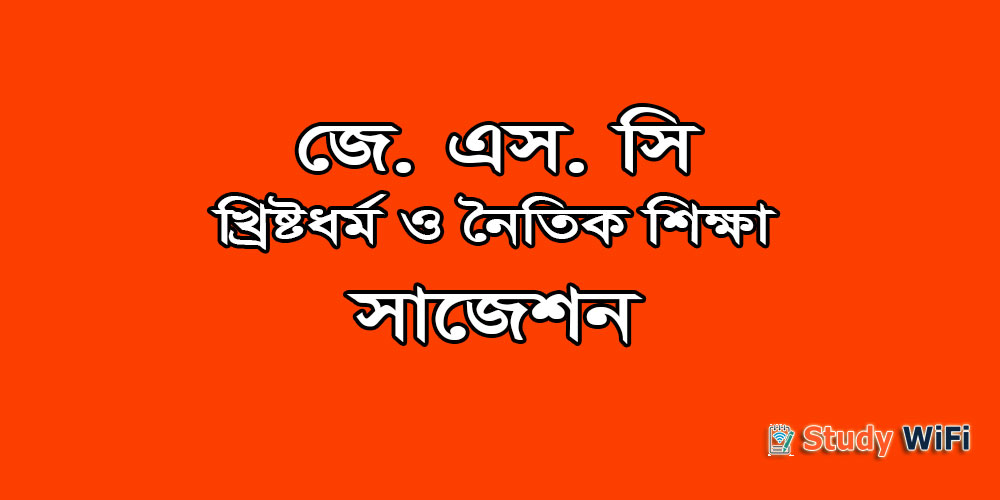 jsc Khristo Dharma suggestion 2019, exam question paper, model question, mcq question, question pattern, preparation for dhaka board, all boards
