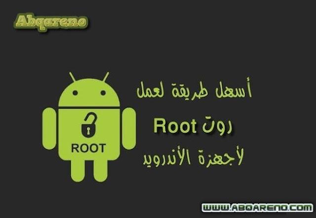 طريقة عمل روت.Root للاندرويد بدون كمبيوتر بواسطة تطبيق صغير - 43