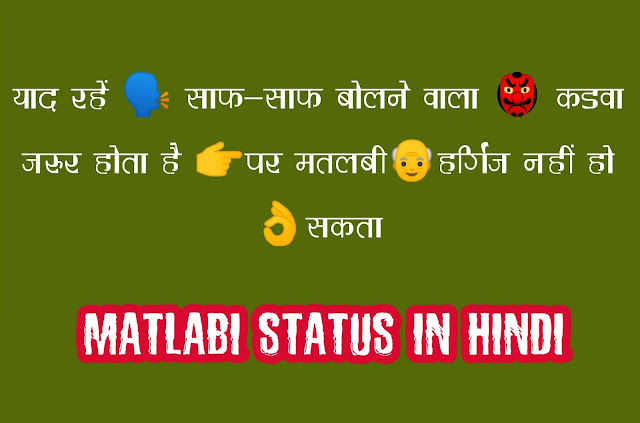 Matlabi Status, Matlabi Log Status, Matlabi Status In Hindi,Matlabi Duniya Status For Whatsapp
