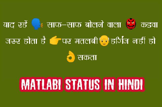 Matlabi Status, Matlabi Log Status, Matlabi Status In Hindi,Matlabi Duniya Status For Whatsapp
