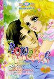 ขายการ์ตูนออนไลน์ Romance เล่ม 260
