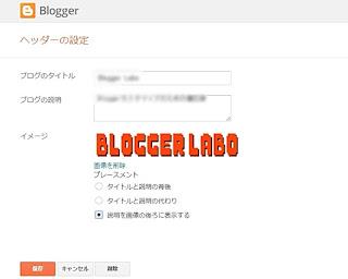 Blogger Labo:【Vaster2】ブログタイトルを画像に置き換える方法