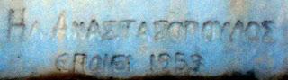 η προτομή του Αναστάσιου Κουτουμάνου στην Καλαμάτα